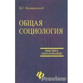 """""""Социология"""" - отличное учебное пособие"""